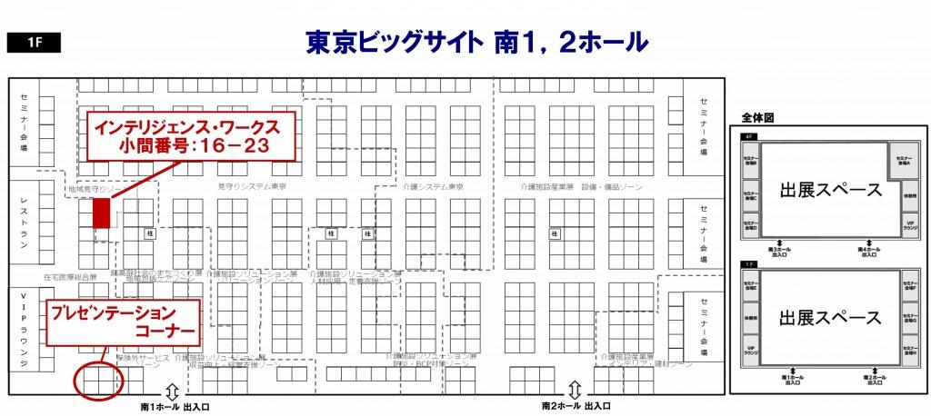 東京ケアウィーク_小間位置確認書_株式会社インテリジェンス・ワークス様-2